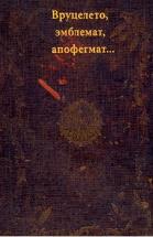Вруцелето, эмблемат, апофегмат...