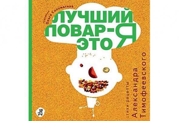 Обзор детских книг: Читать невредно - Фото №1