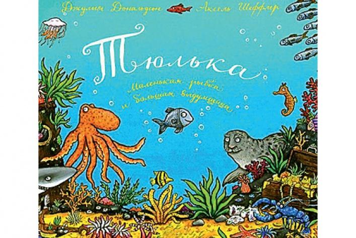 Обзор детских книг: Читать невредно