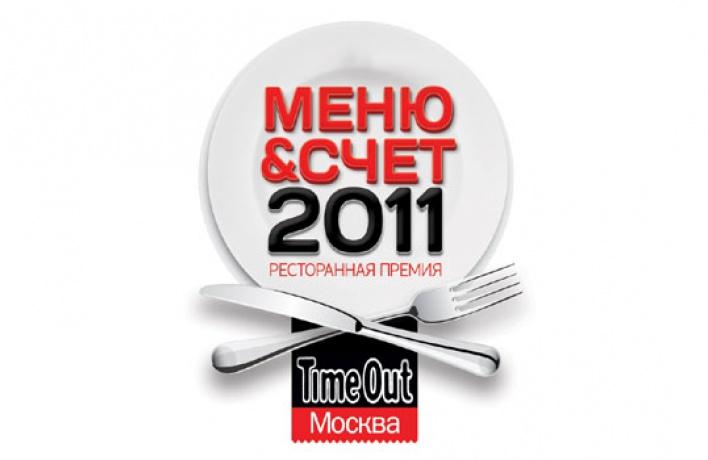 Вручение премии «Меню & Счет 2011» — сегодня!
