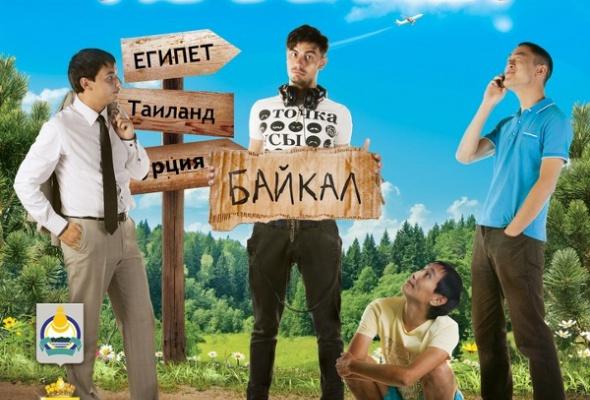 На Байкал - Фото №0