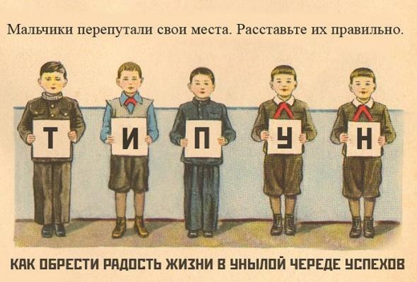 ВFacebook появилась группа, посвященная плакату натему честных выборов - Фото №2