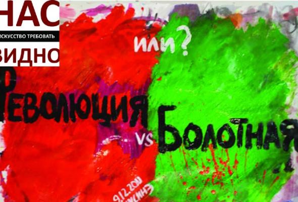 ВFacebook появилась группа, посвященная плакату натему честных выборов - Фото №6