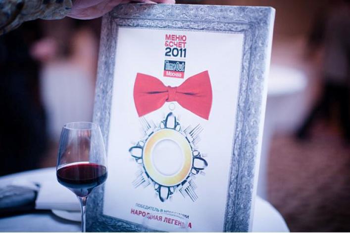 Победители премии «Меню & Счет 2011»