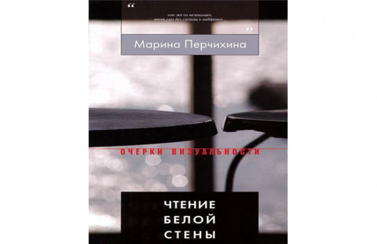 Марина Перчихина: «Чтение белой стены»