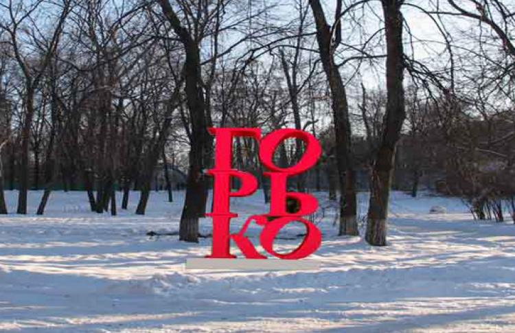 День всех влюбленных в Парке Горького