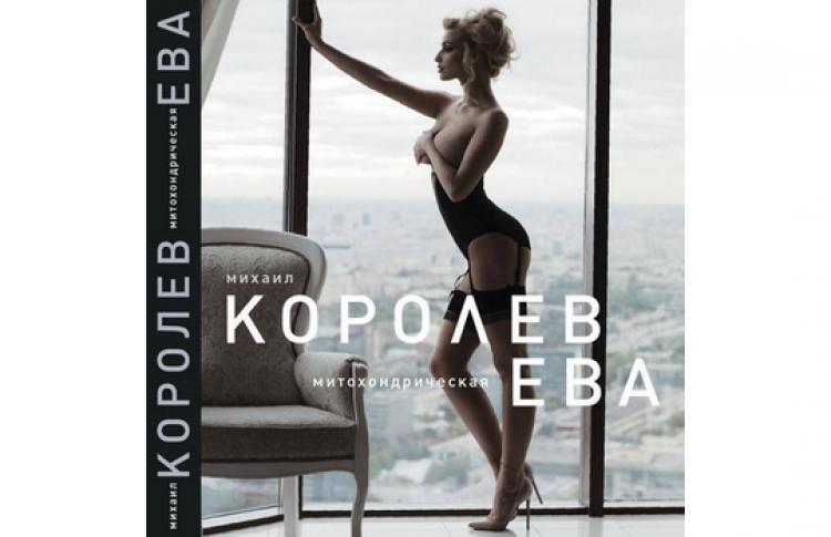 Презентация альбома фотографий Михаила Королева