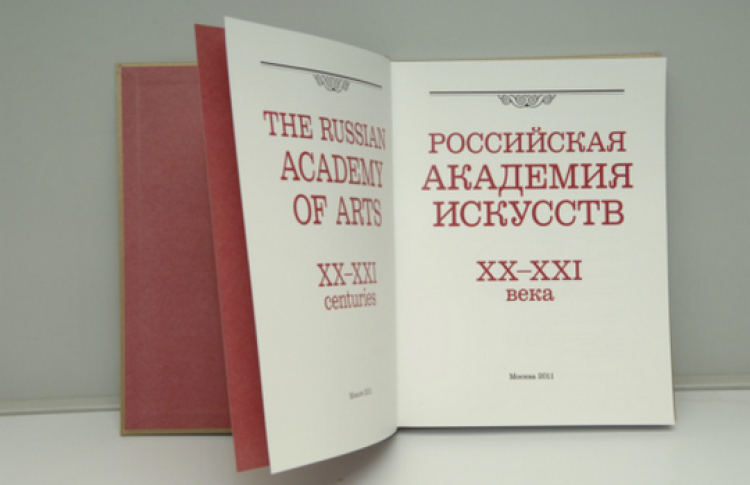 Евгений Зевин: Российская академия искусств XX-XXI века