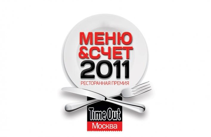 Подведены итоги премии Time Out Москва «Меню&Счет» 2011
