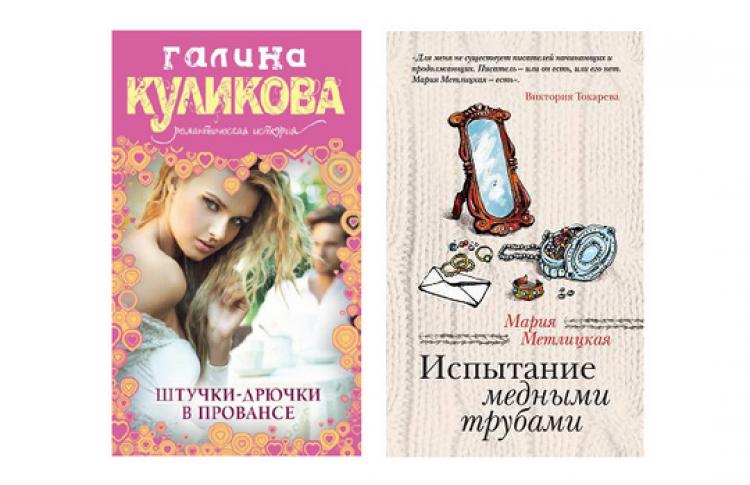 Истории о любви от Галины Куликовой и Марии Метлицкой