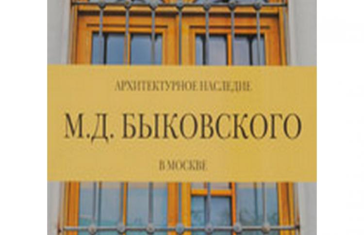 Архитектурное наследие архитекторов Быковских в Москве