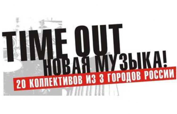 """Расписание музыкального фестиваля """"TIME OUT НОВАЯ МУЗЫКА!"""""""