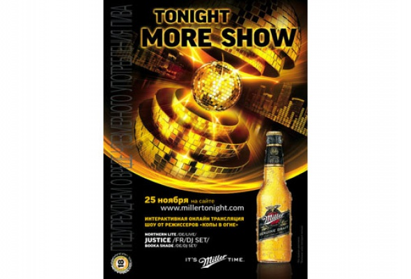 Miller More Show - Фото №0