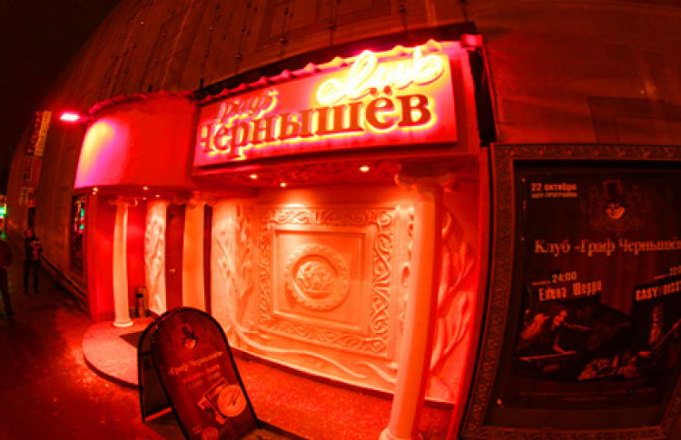Клуб «Граф Чернышев»