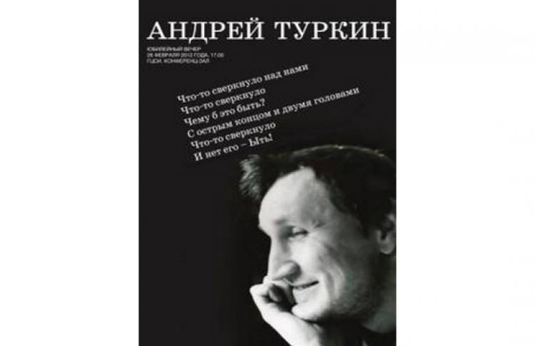Вечер памяти Андрея Туркина