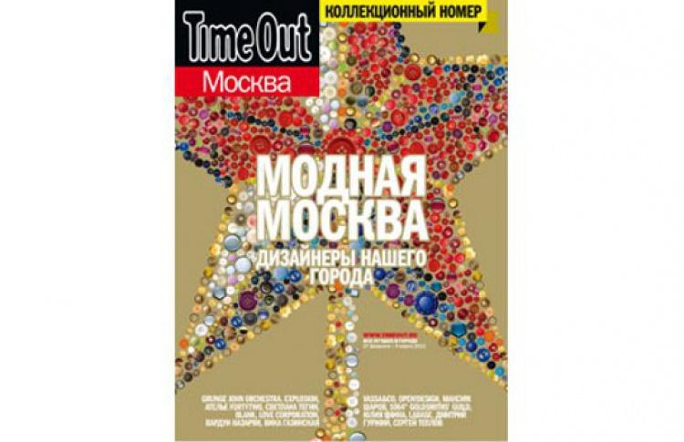 Новый номер «Time Out Москва» можно получить вмагазине вподарок