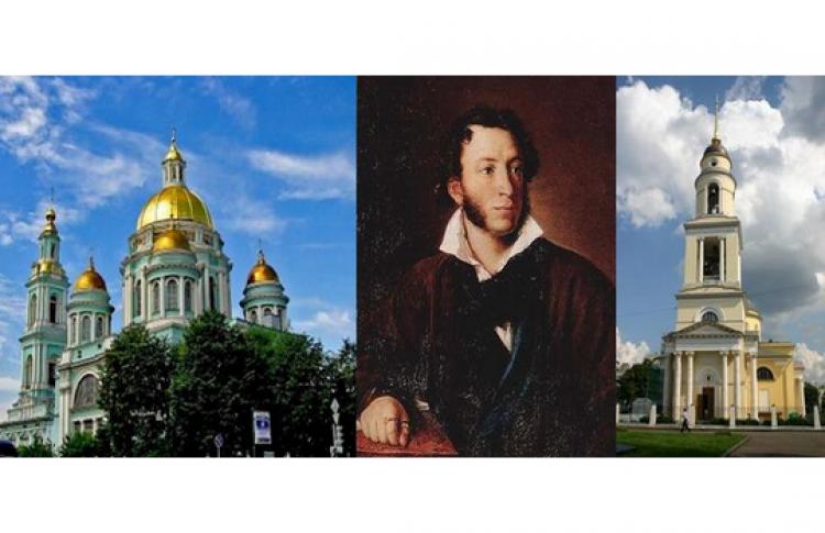 Пушкин и московские храмы