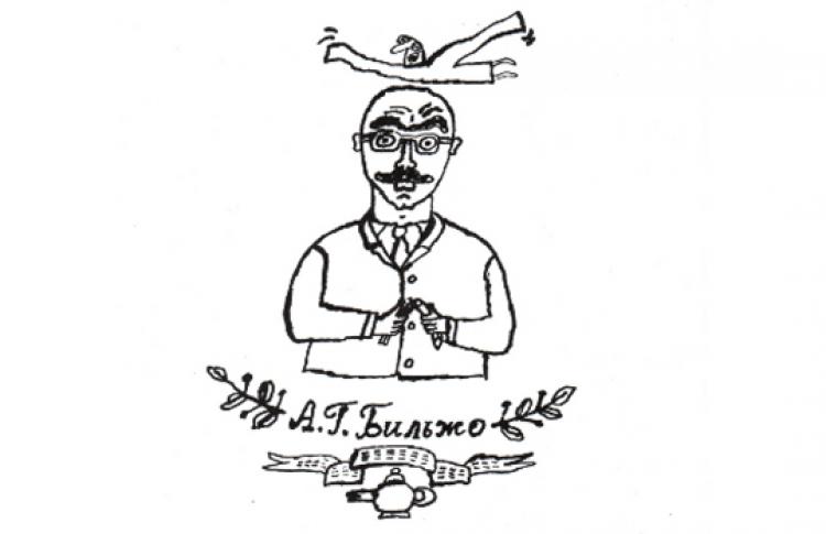Андрей Бильжо «Мои классики. Продолжение»
