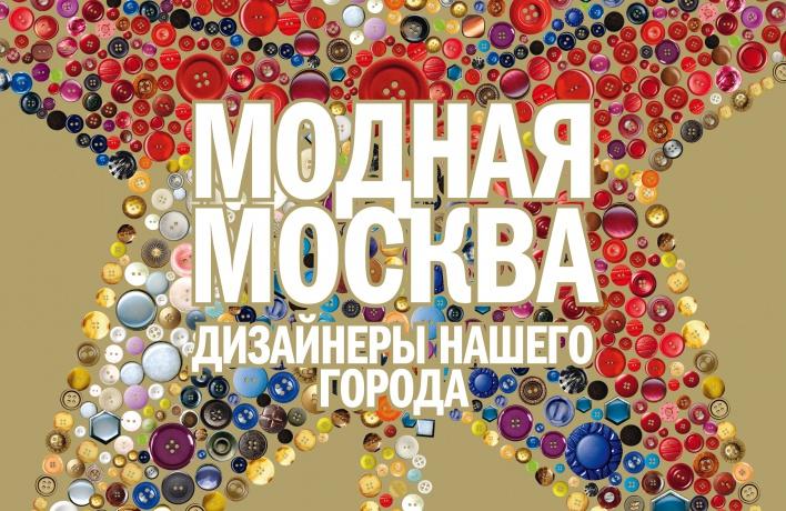 Коллекционный номер Time Out «Модная Москва» (с27февраля)