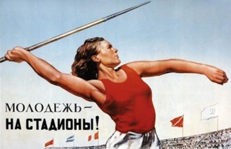 Арены Советского спорта