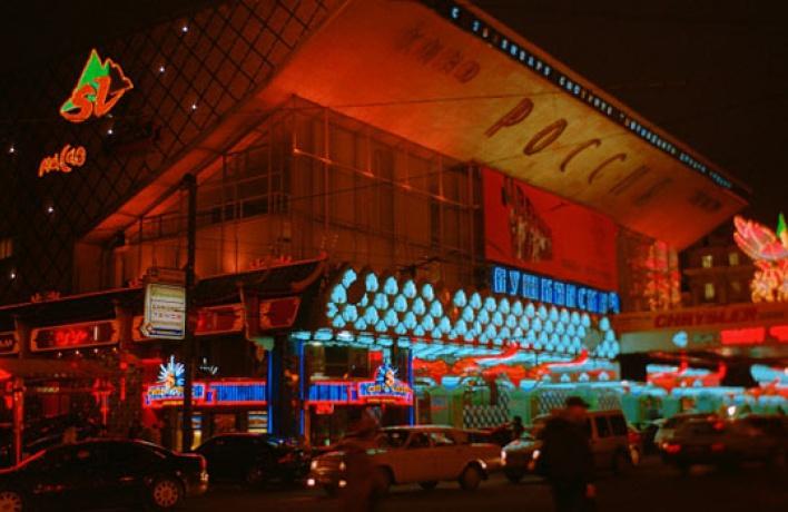 Кинотеатр «Пушкинский» закрыли нареконструкцию