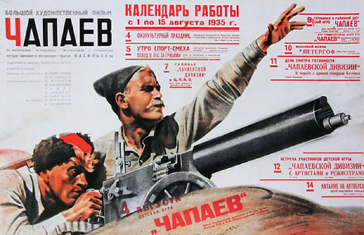Кино эпохи соцреализма