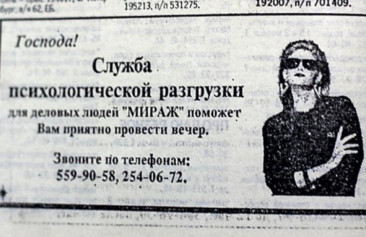 История Новой России в объявлениях