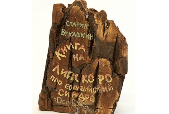 Старик Б.У.Кашкин: Пространство свободы - Фото №0