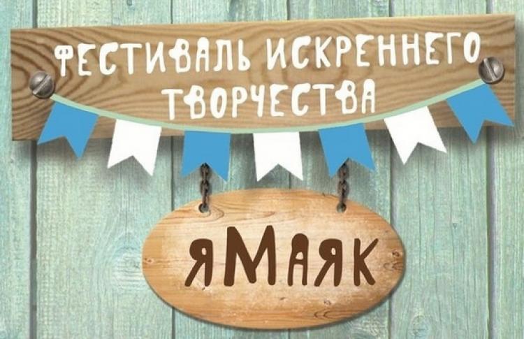 Фестиваль искреннего творчества «яМаяк»