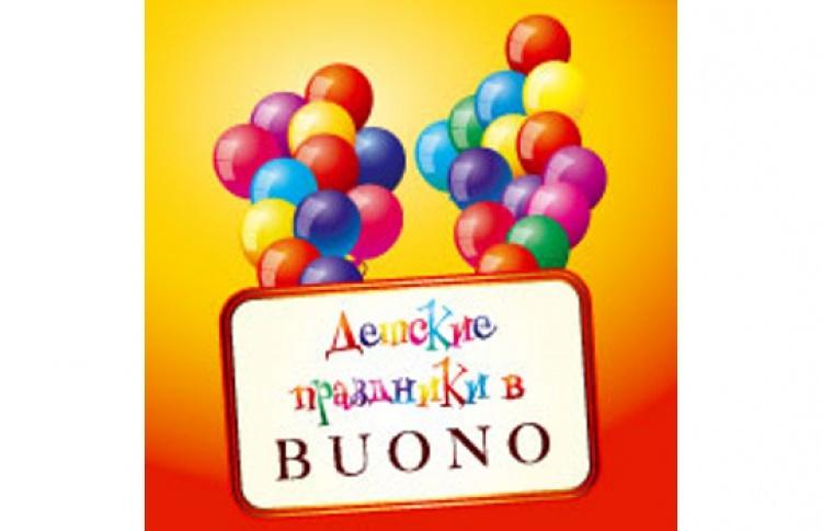 Детские праздники в ресторане Buono