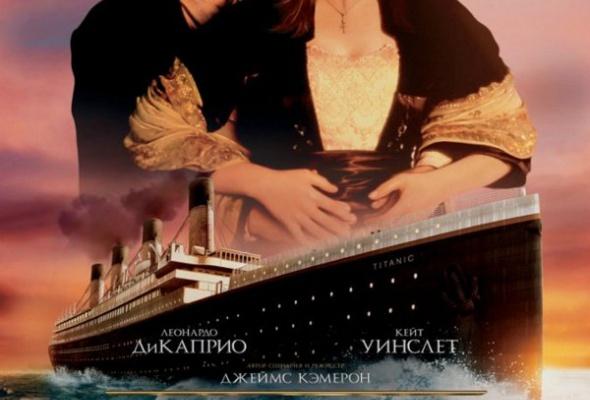 Титаник 3D - Фото №1