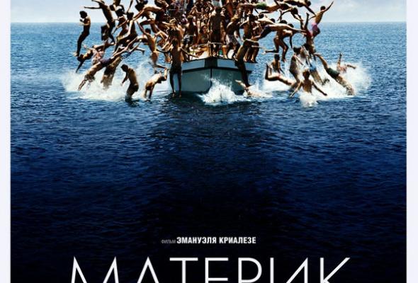 Материк - Фото №2