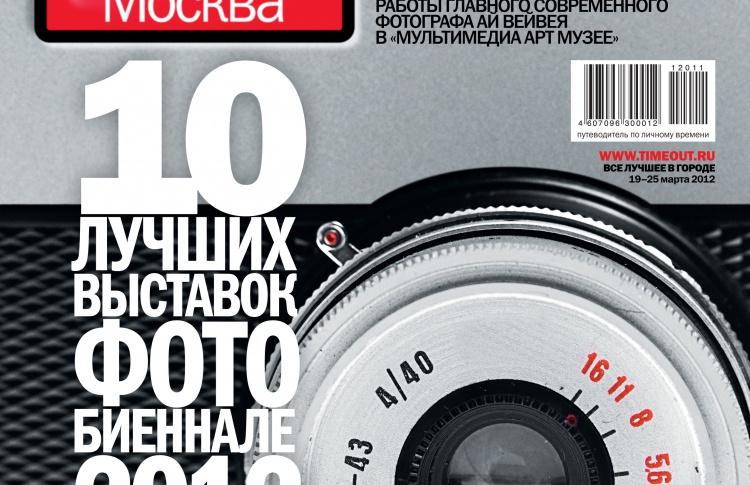 Time Out Москва— Генеральный информационный партнер Фотобиеннале 2012
