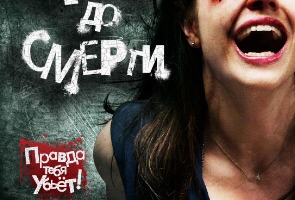 Играй до смерти - Фото №10