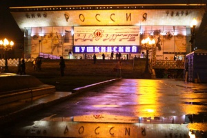Кинотеатр «Пушкинский» станет театром