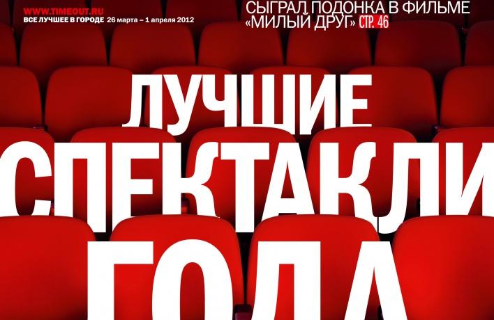 Time Out Москва— информационный партнер «Золотой Маски 2012»