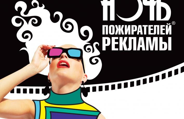 Time Out Москва— Генеральный информационный партнер «Ночи пожирателей рекламы 2012»
