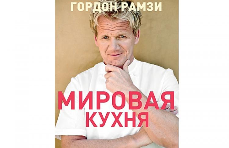 Гордон Рамзи «Мировая кухня»