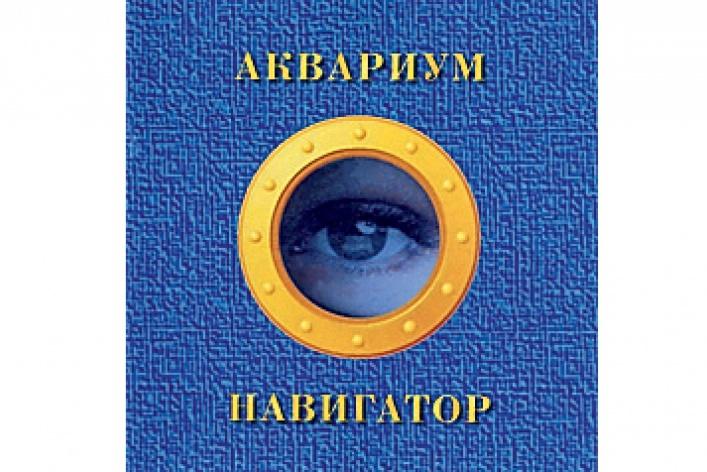 «Аквариум» как зеркало русской жизни