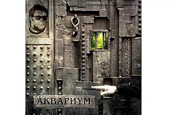 «Аквариум» как зеркало русской жизни - Фото №6