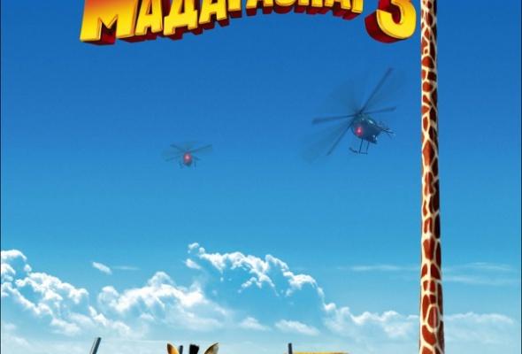 Мадагаскар 3 - Фото №0