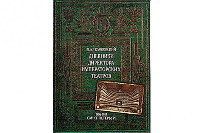 В.А.Теляковский, «Дневники директора императорских театров. 1906-1909»