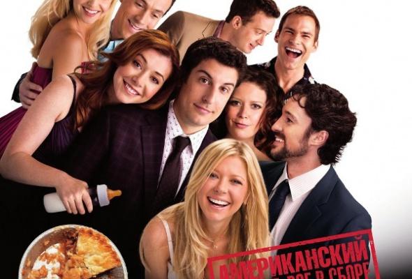 Американский пирог: Все в сборе - Фото №0