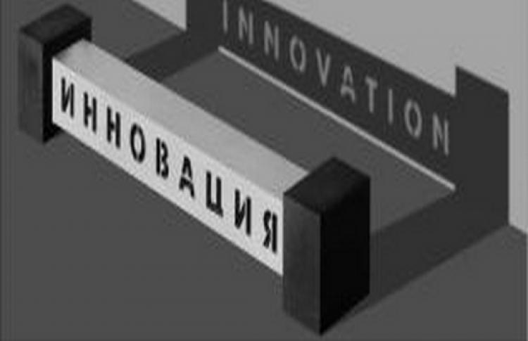 Встреча с лауреатами VII Всероссийского конкурса «Инновация»