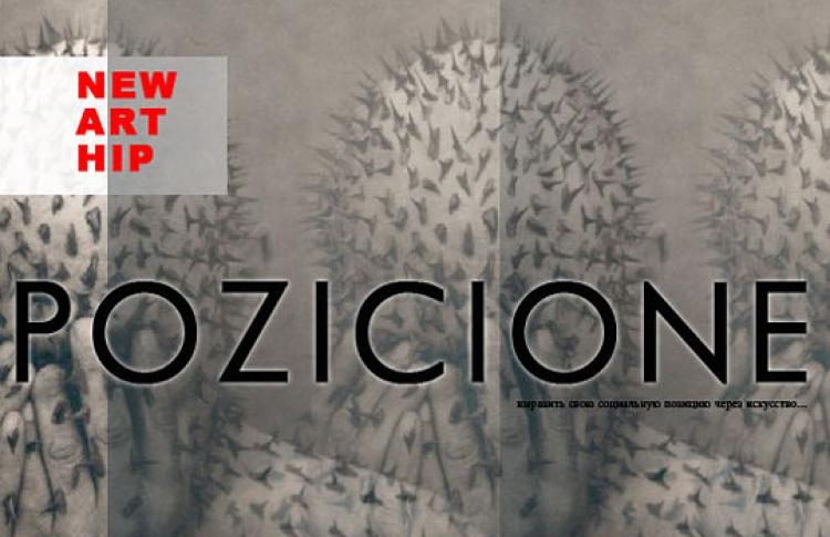 Фестиваль современного искусства Pozicione