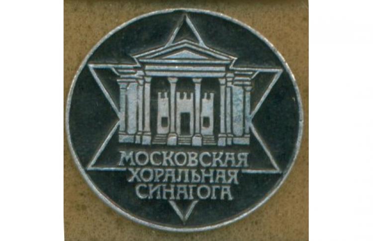 Истории еврейской Москвы
