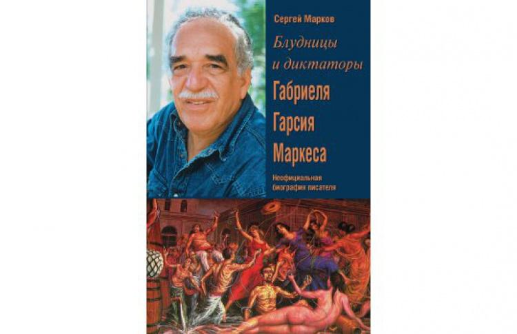 Блудницы и диктаторы Г. Г. Маркеса