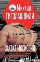 Захват Московии