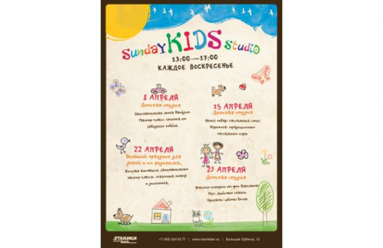 Sunday Kids Studio