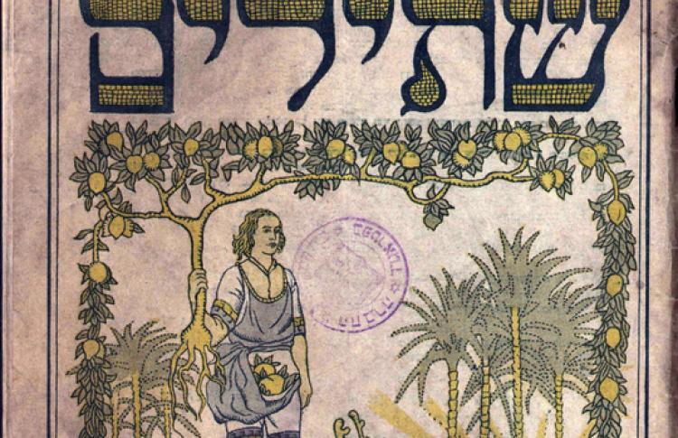 История возрождения иврита